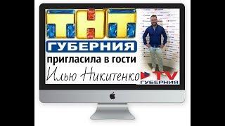 Ипотека/Интервью риэлтора на ТВ Губерния(ТНТ) Воронеж 2018/Рефинансирование