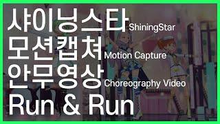 [모캡안무영상] Run&Run - [Mocap]  Run&Run