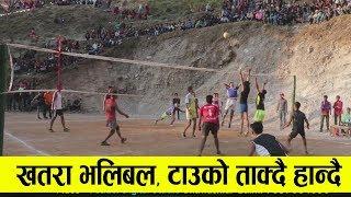 भलिबल भिडन्त मालिका महोत्सव गुल्मी    Volleyball Game at malika mahotsav Gulmi