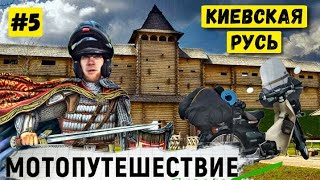 Путешествие на скутере | Парк Киевская Русь - окунемся в средневековье | Серия 5