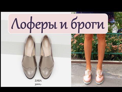 Стильная осенняя обувь: ЛОФЕРЫ и БРОГИ. С чем сочетать, где купить