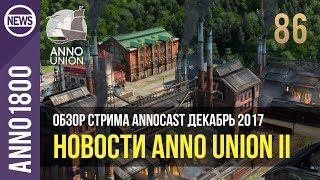 Anno 1800 обзор стрима геймплей новости Anno Union II | 86