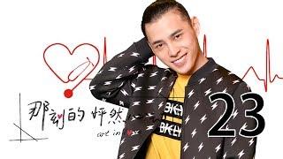 【English Sub】那刻的怦然心动 23丨Art In Love 23(主演:阚清子,胡宇威,洪尧,刘品言)【未删减版】 thumbnail