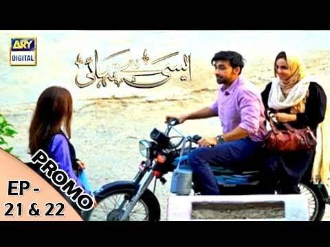 Aisi Hai Tanhai Episode 21 & 22 ( Promo ) - ARY Digital Drama