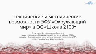 Вахрушев А.А. | Технические и методические возможности ЭФУ «Окружающий мир» в ОС «Школа 2100»