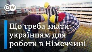 Робота в Німеччині: що важливо знати українцям для працевлаштування | DW Ukrainian