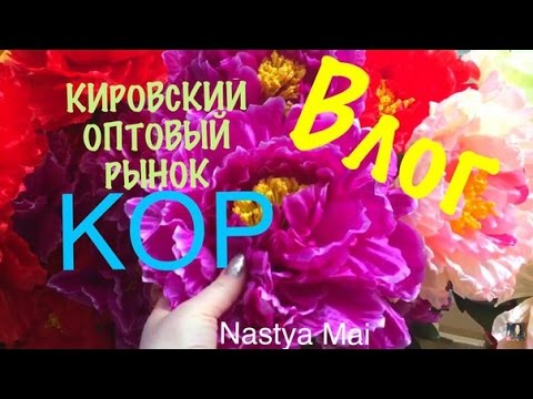 ВЛОГ Рынок КОР Екатеринбург. ЭКСКУРСИЯ