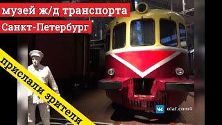 Музей железнодорожного транспорта в Санкт Петербурге // 11 декабря 2019 года  // @Глеб Кольчугин