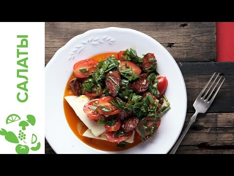 Андалузский Салат С Чоризо И Помидорами || iCOOKGOOD on FOOD TV || Салаты - Duration: 2:15.