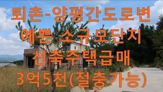 퇴촌전원주택,퇴촌양평신축예쁜전원주택급매물,퇴촌철근콘크리…