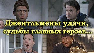 ДЖЕНТЛЬМЕНЫ УДАЧИ (1971). СУДЬБЫ ГЛАВНЫХ ГЕРОЕВ.