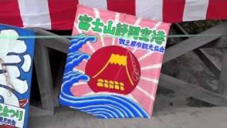 江戸時代から続く伝統的な行事。砂浜で初節句神事のお祝い凧あげと凧あ...