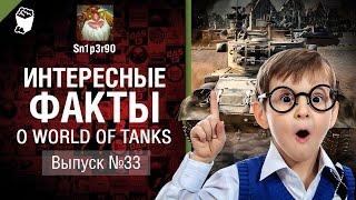 Интересные факты о WoT №33 - от Sn1p3r90 [World of Tanks]