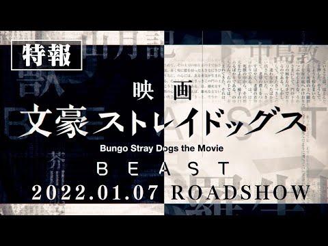 映画「文豪ストレイドッグス BEAST」特報(2022年1月7日公開)