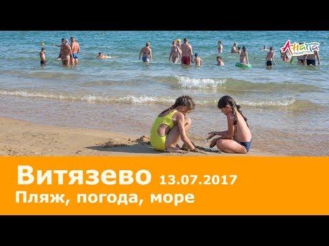 Анапа. Витязево. Пляж 13.07.2017 погода море ПРОХЛАДНАЯ ВОДА
