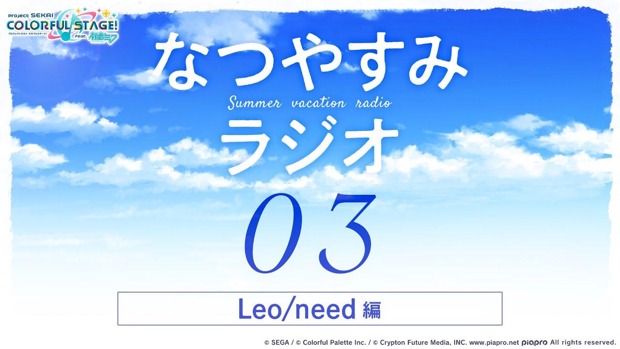 なつやすみラジオ3日目 Leo/need編