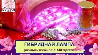 ГИБРИДНАЯ лампа для ногтей: Распаковка 4 посылки с AliExpress(, 2015-11-16T17:00:15.000Z)