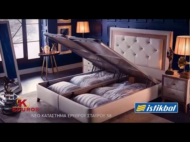 Παρουσίαση | Kouros Istikbal
