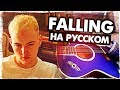 Falling - Перевод на русском (Trevor Daniel)(Acoustic Cover) от Музыкант вещает