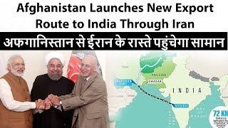 Afghanistan Launches New Export Route to India  अफगानिस्तान से ईरान के रास्ते पहुंचेगा सामान