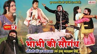 कृष्ण भान सिंह की नौटंकी - भाभी की सौगंध उर्फ़ सौतेली माँ का अत्याचार (भाग -12)  Nautanki 2019