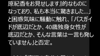 女優の藤原紀香が7日、ブログを更新。一部メディアの取材に対しての発言...