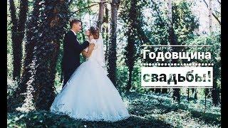 VLOG: Годовщина свадьбы 1 год! Пляж  Ривьера | 31.08.17