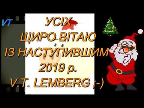З НОВИМ 2019 РОКОМ VT