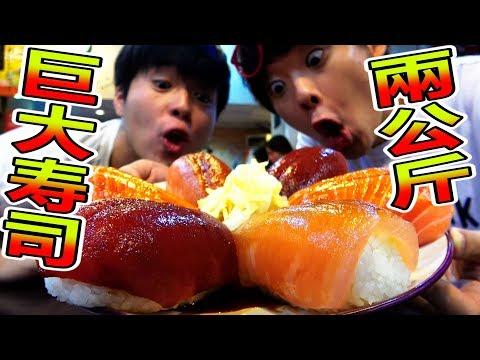 大胃王挑戰8分鐘內吃完2kg超大壽司!? 意想不到的結果是...