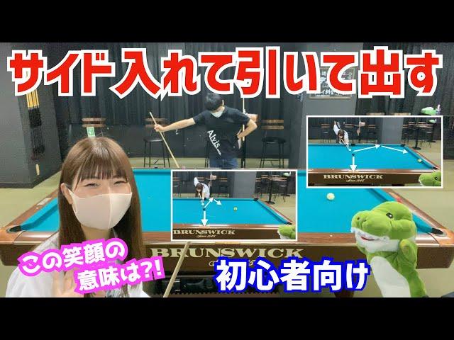 【ビリヤード】B級女子がサイドからクッションを目指す練習!サイドに入れての引き球!〜ビリヤードドリル060&061〜