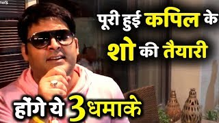 3 Amazing Things You Must Know About Kapil Sharma's New Show!