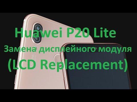 Huawei P20 Lite Замена дисплейного модуля (LCD Replacement)