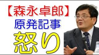 【森永卓郎】原発の新聞記事に怒り!原子力政策と記事内容にキレた! 出...