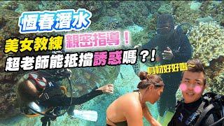 【超????旅遊趣】恆春超值體驗潛水!深入水中世界,近距離接觸海底生物!【超老師】