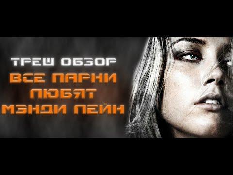 ТРЕШ ОБЗОР фильма ВСЕ ПАРНИ ЛЮБЯТ МЭНДИ ЛЕЙН