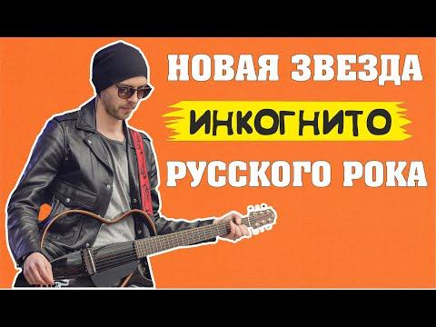 ИНКОГНИТО - группа сына Эдмунда Шклярского | МК #21