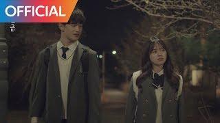 [열일곱 OST] 정예원, 전태원 (마틴스미스) - 너 왜그랬는데 (Why Did You) MV