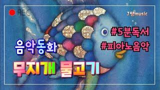 [음악동화]무지개물고기#5분독서 #배경음악J쌤작곡 #피…