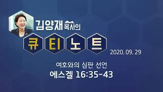 [큐티노트] 2020-09-29 (화) / 에스겔 16…