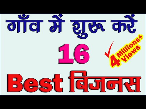 Top Business idea in Village area in india 2018 ||  गांव में