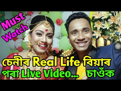 Oi Khapla Actress Rekhasruti Nath(Seni) Real Life Wedding live Video by Bhukhan pathak.