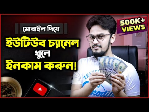 How to Create YouTube Channel in Mobile - Full Bangla Tutorial 2021 | Tech Unlimited