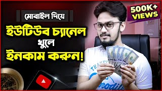 How to Create YouTube Channel in Mobile - Full Bangla Tutorial 2020 | Tech Unlimited