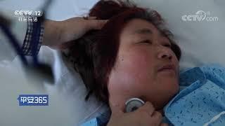 《平安365》 20190711 急诊24小时| CCTV社会与法