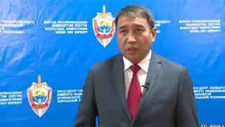 Коментарий ГКНБ по обыску  Дуйшенбека Зилалиева
