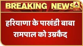 हरियाणा: पाखंडी बाबा रामपाल को उम्रकैद, 6 महिलाएं और 1 बच्चे की मौत का दोषी | ABP News Hindi