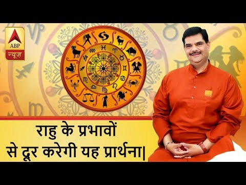 GuruJi With Pawan Sinha: How To Reduce Effects Of Rahu From Life Via Prayers To Lord Shiva?