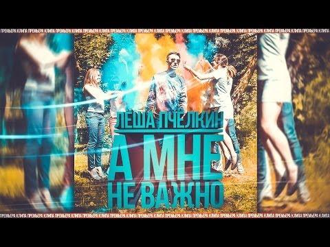 Лёша Пчёлкин - А Мне Не Важно