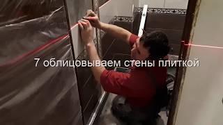 С чего начать ремонт в стандартном туалете? Смотрите наши этапы работ.