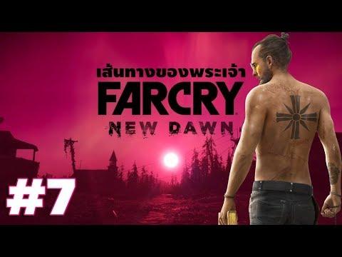 Far Cry : New Dawn ไทย -  เส้นทางของพระเจ้า ตอนที่ 7 |